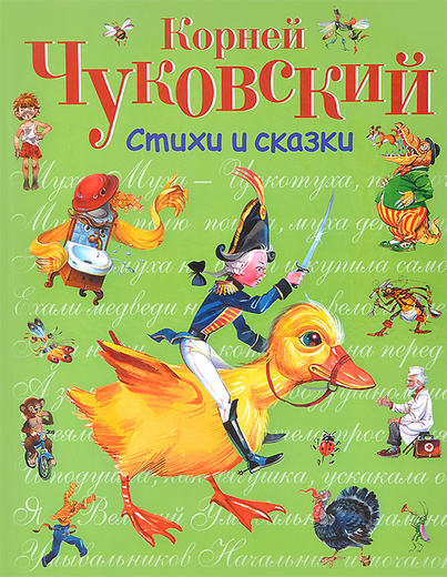 Корней Чуковский. Стихи и сказки