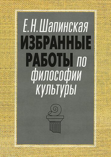 Е. Н. Шапинская. Избранные работы по философии культуры
