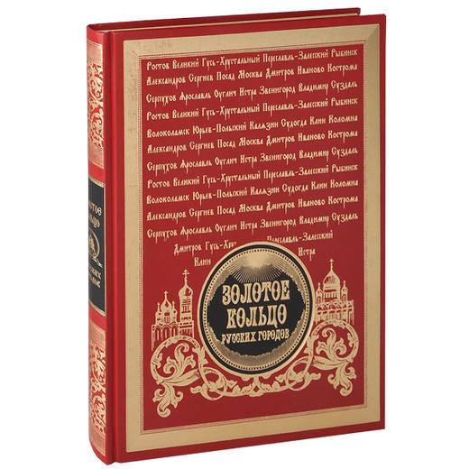 Золотое кольцо русских городов (подарочное издание)