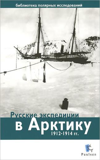 Русские экспедиции в Арктику 1912-1914 гг