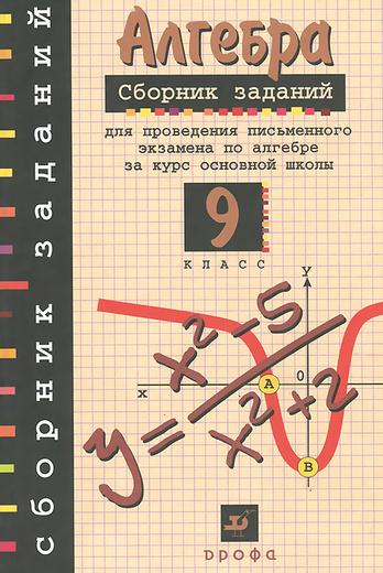 Алгебра. 9 класс. Сборник заданий для проведения письменного экзамена по алгебре за курс основной школы