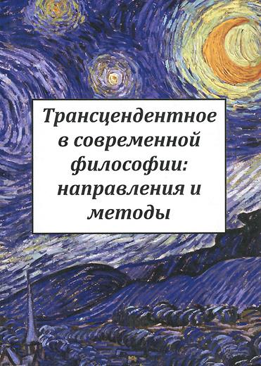 Трансцендентное в современной философии. Направления и методы