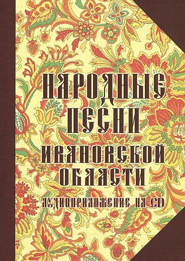 Народные песни Ивановской области (+ CD)