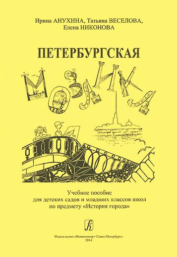 Петербургская мозаика. История города. Учебное пособие