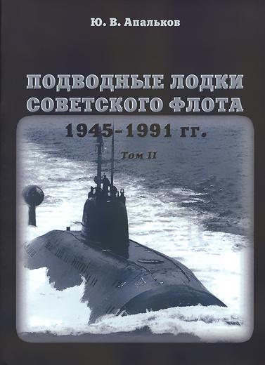 Подводные лодки Советского флота 1945-1991 гг. В 3 томах. Том 2. Второе поколение АПЛ
