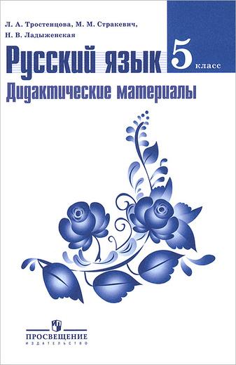 Русский язык. 5 класс. Дидактические материалы