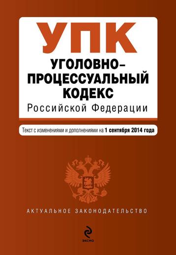 Уголовно-процессуальный кодекс Российской Федерации