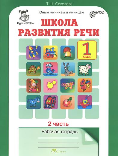 Решебник Школа Развития Речи 4 Класс 1 Часть