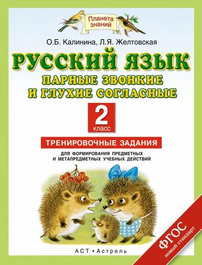 Русский язык. Парные звонкие и глухие согласные. 2 класс. Тренировочные задания