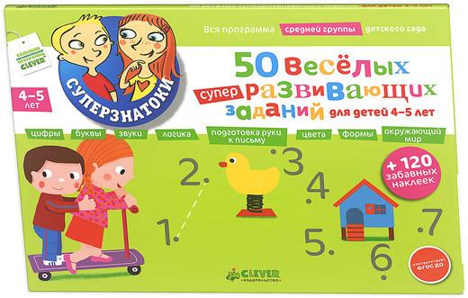 50 веселых суперразвивающих заданий для детей 4-5 лет (+ 120 забавных наклеек)