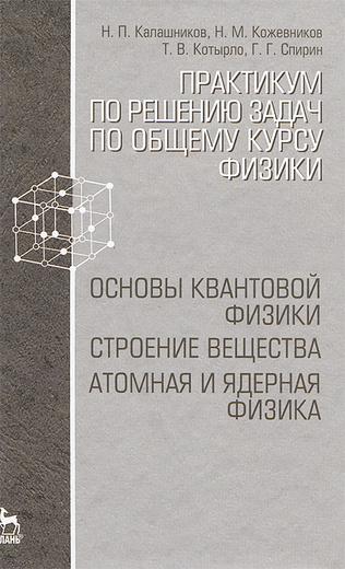 Практикум по решению задач по общему курсу физики. Основы квантовой физики. Строение вещества. Атомная и ядерная физика. Учебное пособие