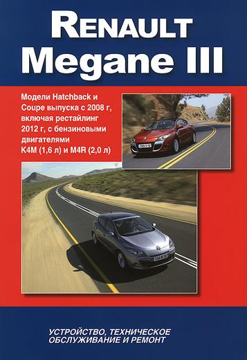 Renault Megane III. Модели HATCHBACK и COUPE выпуска с 2008 г. Устройство, техническое обслуживание, ремонт