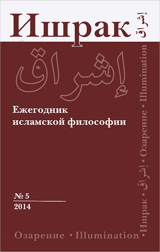 Ишрак. Ежегодник исламской философии. №5, 2014 / Ishraq. Islamic Philosophy Yearbook №5, 2014