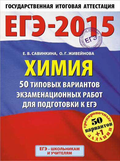 ЕГЭ-2015. Химия. 11 класс. 50 типовых вариантов экзаменационных работ для подготовки к ЕГЭ