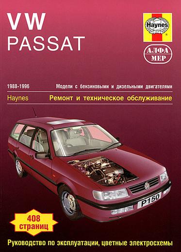 VW Passat 1988-1996. Ремонт и техническое обслуживание