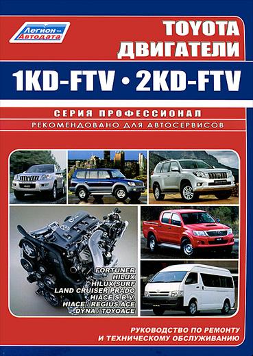 Toyota. Двигатели 1KD-FTV, 2KD-FTV. Руководство по ремонту и техническому обсулживанию