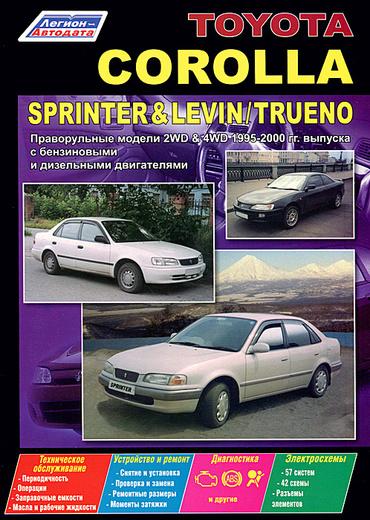 Toyota Corolla / Sprinter / Levin / Trueno. Модели 2WD, 4WD 1995-2000 гг. выпуска с бензиновыми и дизельными двигателями. Устройство, техническое обслуживание и ремонт