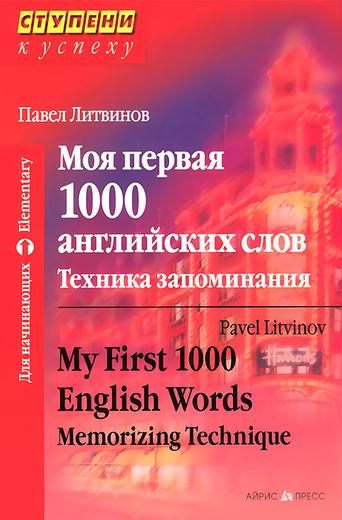 Моя первая 1000 английских слов. Техника запоминания / My First 1000 English Words: Memorizing Technique