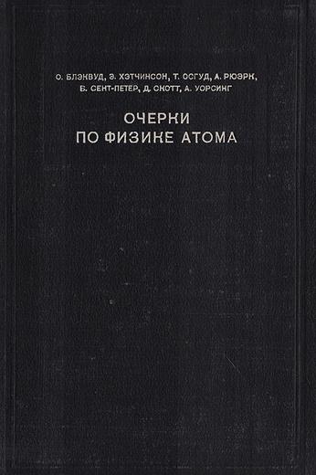 Очерки по физике атома