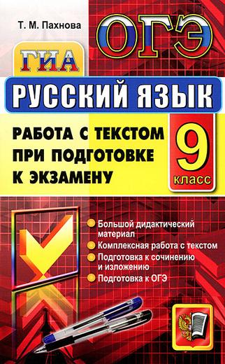 Русский язык. 9 класс. Работа с текстом при подготовке к экзамену