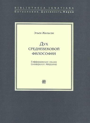 Дух Средневековой философии