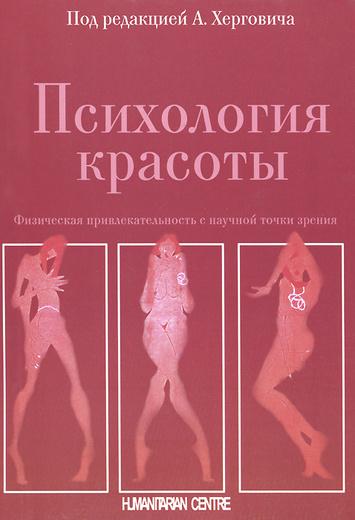 Психология красоты. Физическая привлекательность с научной точки зрения