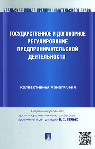 Государственное и договорное регулирование предпринимательской деятельности