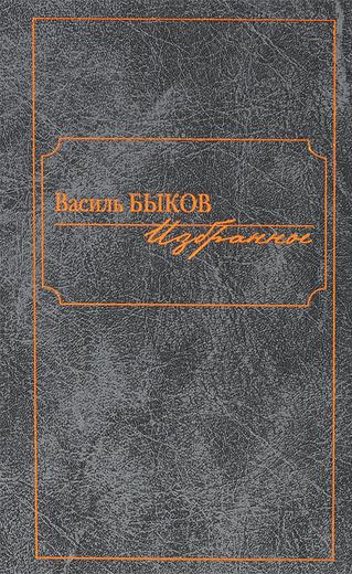 Василь Быков. Избранное