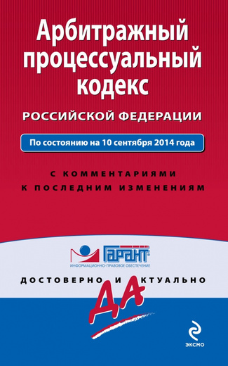 Арбитражный процессуальный кодекс Российской Федерации с комментариями к последним изменениям