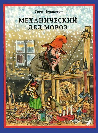 Механический Дед Мороз
