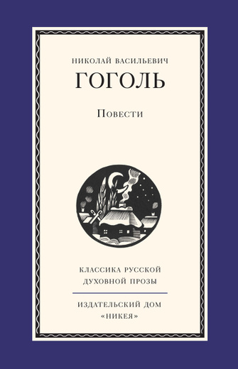 Н. В. Гоголь. Повести