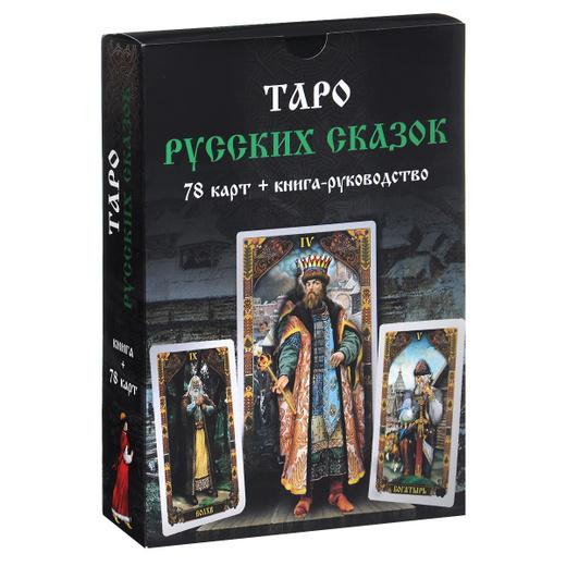 Таро Русских Сказок (+ 78 карт)