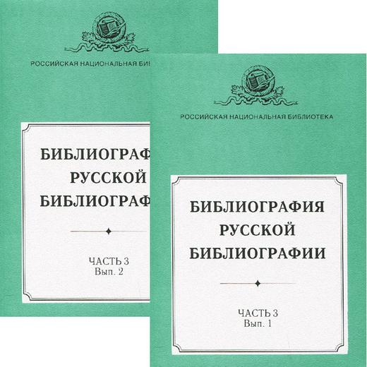 Библиография русской библиографии. Часть 3. Выпуск 1, 2 (комплект из 2 книг)