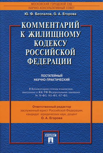 Комментарий к Жилищному кодексу Российской Федерации. Постатейный научно-практический