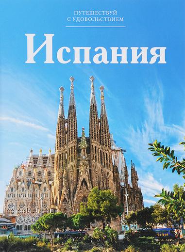 Путешествуй с удовольствием. Том 7. Испания
