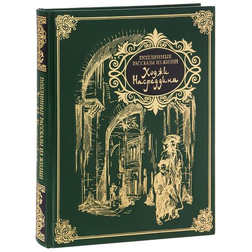 Подлинные рассказы из жизни Ходжи Насреддина (подарочное издание)
