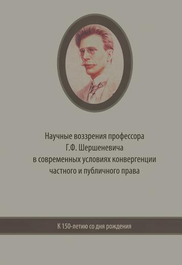 Научные воззрения профессора Г. Ф. Шершеневича в современных условиях конвергенции частного и публичного права