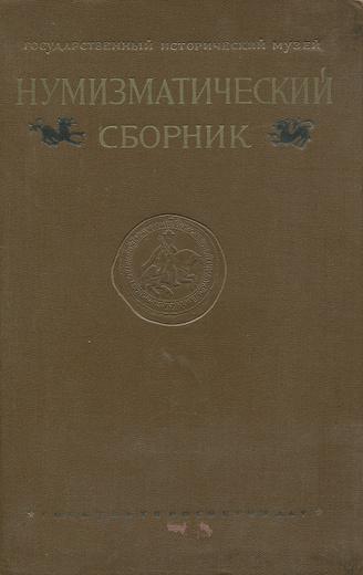 Нумизматический сборник. Часть 1