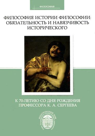 Философия истории философии. Обязательность и навязчивость исторического