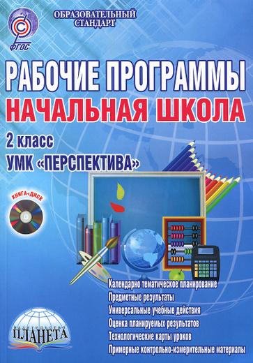 "Начальная школа. 2 класс. Рабочие программы к УМК ""Перспектива"" (+ CD-ROM)"