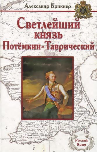 Светлейший князь Потемкин-Таврический