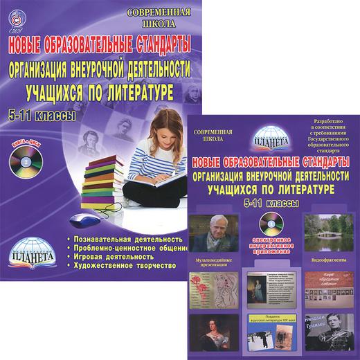 Новые образовательные стандарты. Организация внеурочной деятельности учащихся по литературе. 5-11 классы (+ CD-ROM) Уцененный товар (№1)