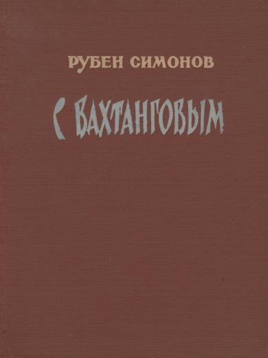 С Вахтанговым