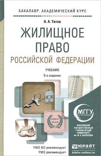 Жилищное право Российской Федерации. Учебник