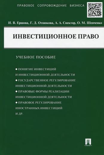 Инвестиционное право. Учебное пособие