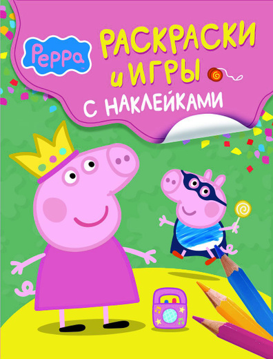 Свинка Пеппа. Раскраски и игры (+ наклейки)