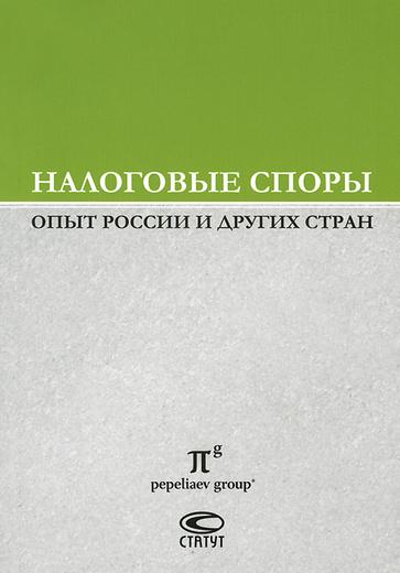 Налоговые споры. Опыт России и других стран