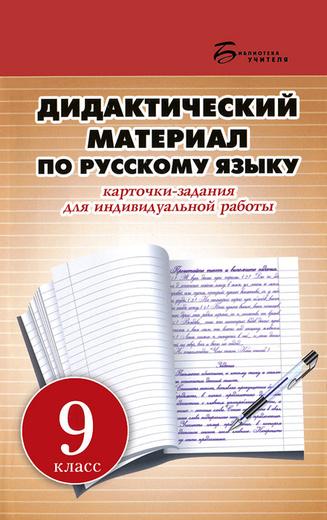 Русский язык. 9 класс. Дидактический материал