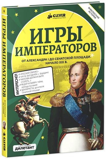 Игры императоров. От Александра I до Сенатской площади. Начало XIX века