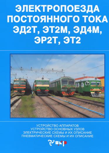 Электропоезда постоянного тока ЭД2Т, ЭТ2М, ЭД4М, ЭТ2 (+ схемы)